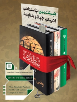 Ayatollah Khamenei's commentary on books by 3 Iranian authors
