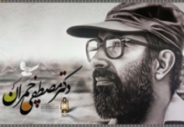 Major Beirut Street to Be Named after Martyred Iranian Commander