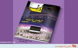 "Monthly Shahed Yaran published for ""immigrants to Allah"""
