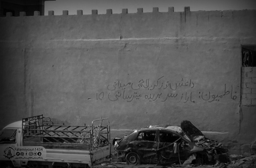 Graffiti to Terrorists by a Fatemiun warrior/ Photo