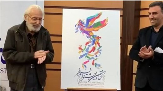 37th Fajr Film Festival poster unveiled