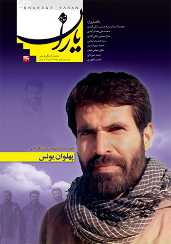 The latest issue of Shahed Yaran published for martyr
