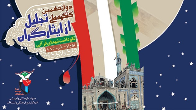 The 12th National Congress of Iranian Veterans will be held