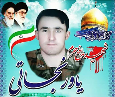 The pure body of the shrine defender martyr buried in Pakdasht