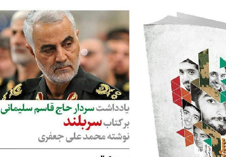 General Qasim Soleimani noted on the book