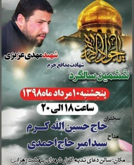 The 6th martyrdom anniversary of the shrine defender martyr