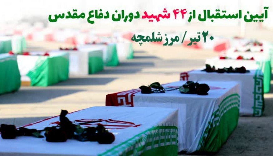 The pure body of the 44 newly found martyrs will be return Iran