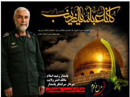 The 4th Anniversary Martyrdom of the martyr Hamedeni will be held