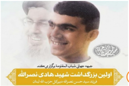 The first memorial ceremony of martyr Hadi Nasarallah will be held in Qom