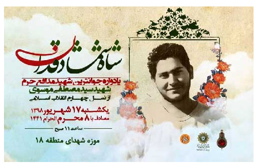 The memorial ceremony of the youngest shrine defender martyr held in Tehran