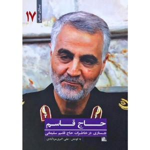 Introducing books about General Qasem Soleimani