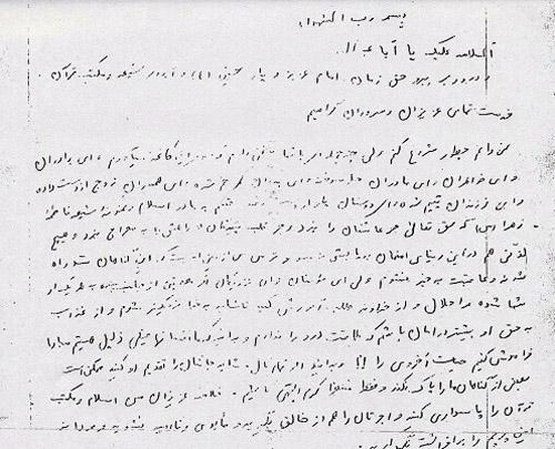 وصیتنامه شهید سعید شاه بداغیان + دستخط