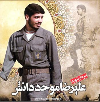 خاطره ای از سردار شهید علی رضا موحد دانش