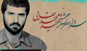 وصیت نامه اصلی شهید دکتر« مجید بقایی» +دستخط