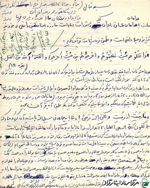 وصیت نامه شهید عباس کریمی