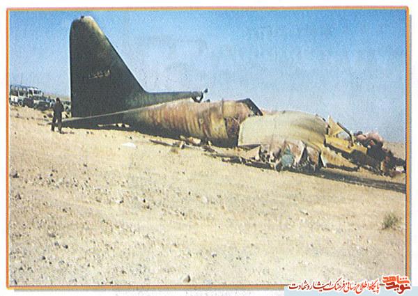 نتایج بررسی سانحه هواپیمای حامل شهيد جواد فكوري