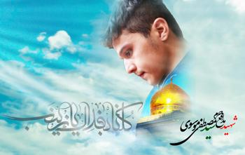 سربازان سردار سلیمانی (7)؛ شهید سید مصطفی موسوی