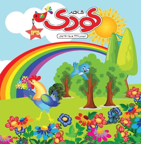«شاهد کودک» عیدانه گروه مجلات شاهد به فرزندان ایران زمین