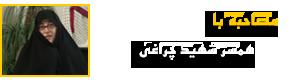 ویژه نامه شهید رضا چراغی