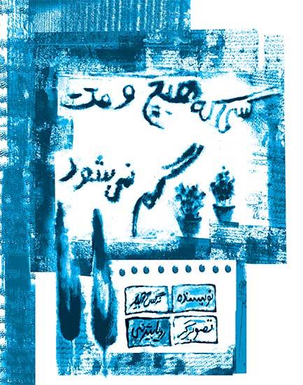 کتابی درباره شهید باکری به چاپ دوم رسید