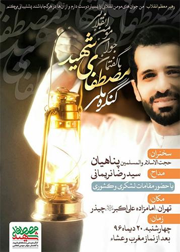 ششمین سالگرد شهادت «مصطفی احمدی روشن» برگزار می شود