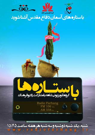 روایت زندگی شهید علی اکبر برزو در برنامه «باستاره ها»