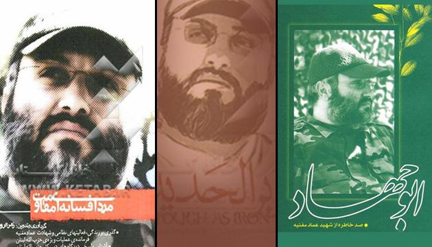 «ابوجهاد» لبنان در کلام نویسندگان ایران