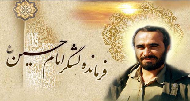 ویژه نامه شهید حاج حسین خرازی