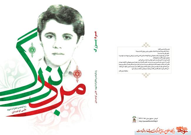 کتاب «مرد بزرگ» زندگی نامه و خاطرات بسیجی شهید «علی توحیدی» به همراه نسخه دیجیتال