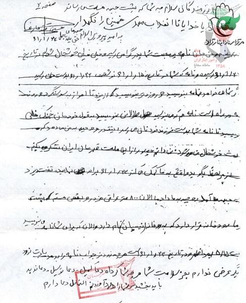 آخرین نامه یک شهید به پدر شهیدش + دستنوشته
