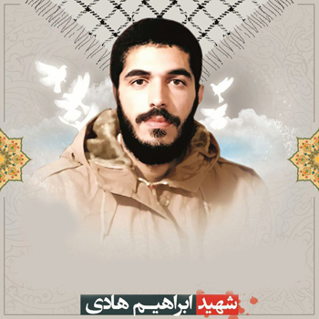 Image result for شهید ابراهیم هادی