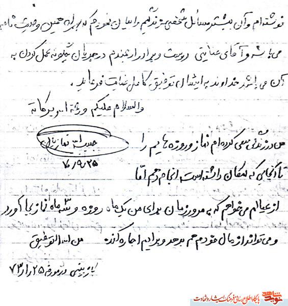 وصیت نامه شهید حبیب الله نمازیان + دستنوشته