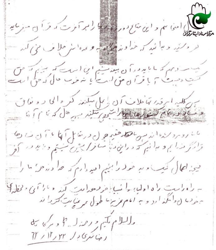 وصیتنامه سردار شهید حاج رضا شکری پور + دستخط