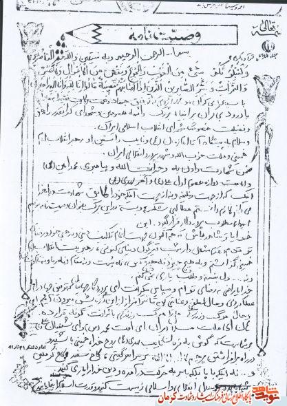 توصیه شهید حسین والی زاده به فرهنگیان+ دستخط شهید