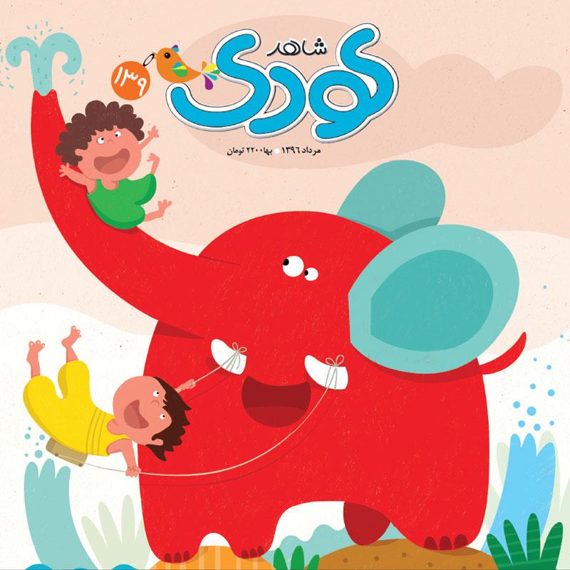 راز فیلها در «شاهد کودک» برملا شد