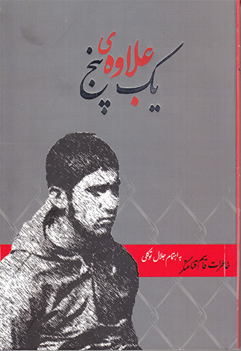 «یک به علاوه پنج» خاطرات اسیر شانزده ساله ایرانی