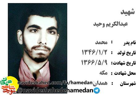 وصيتنامه شهید حاج عبدالكريم وحيد