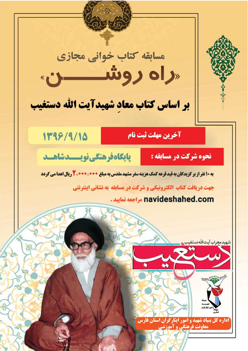 مسابقه کتابخوانی مجازی از کتاب معاد آیت الله دستغیب در سراسر کشور