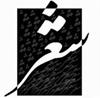 ویژه نامه اشعاری پیرامون چهارده معصوم (ع)