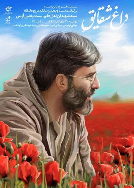 بیست و پنجمین سالگرد شهید مرتضی آوینی برگزار میشود