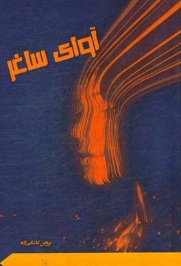 «آوای ساغر»؛ گوشههایی از خاطرات تلخ و شیرینِ یک زنِ ایثارگر