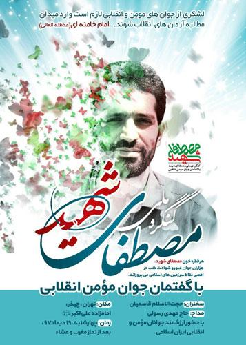 کنگره ملی «مصطفی شهید» برگزار میشود