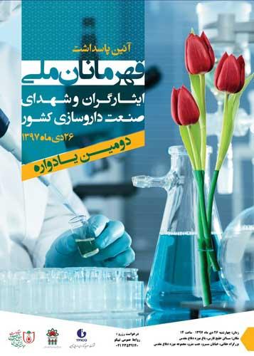 دومین یادواره شهدای صنعت داروسازی برگزار میشود