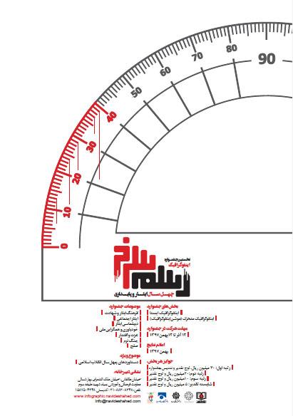 تمدید مهلت شرکت در جشنواره اینفوگرافیک رسم سرخ