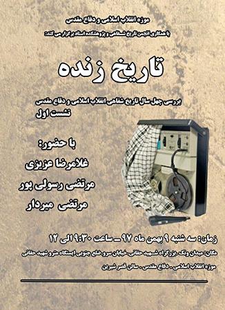 نشست «تاریخ زنده» در موزه انقلاب اسلامی و دفاع مقدس