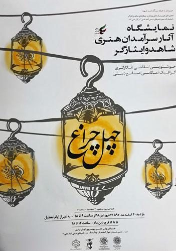 سرآمدان هنری شاهد و ایثارگر با «چهل چراغ» به استقبال روز شهید می روند