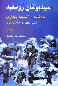 40 شهید بهداری ارتش از روزهای انقلاب تا جبهههای جنگ