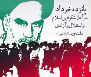 15 خرداد؛ سرآغاز انقلاب اسلامی