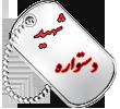 ویژه نامه شهید سید محمدرضا دستواره