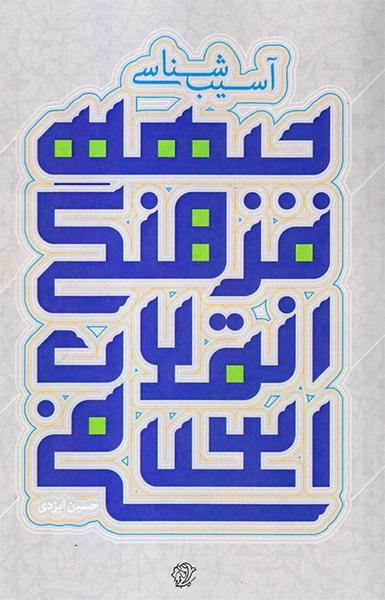 کتاب «آسیبشناسی جبهه فرهنگی انقلاب اسلامی» منتشر شد